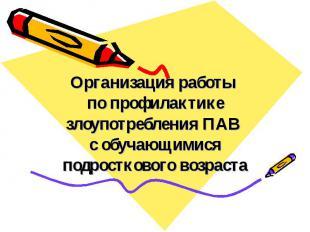 Организация работы по профилактике злоупотребления ПАВ с обучающимися подростков