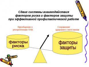 Сдвиг системы взаимодействия факторов риска и факторов защитыпри эффективной про