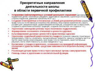 Приоритетные направления деятельности школы в области первичной профилактики Уст