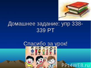 Домашнее задание: упр 338-339 РТСпасибо за урок!