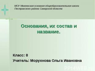 МОУ Михеевская основная общеобразовательная школа Пестравского района Самарской