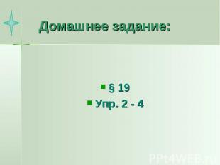 Домашнее задание: § 19Упр. 2 - 4
