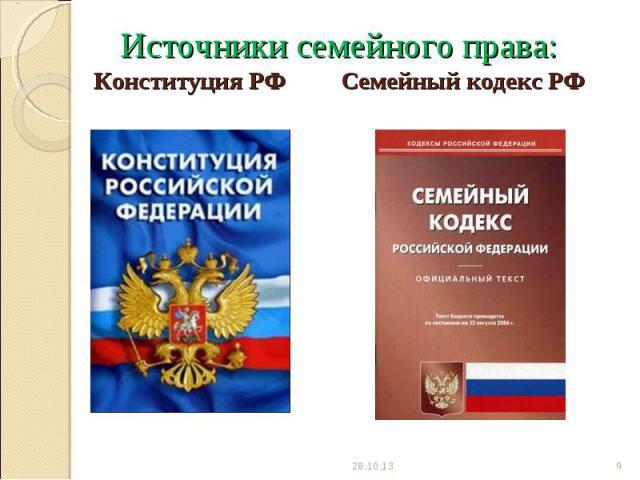 разу какие изменения в семейном кодексе кыргызской республики страстно стонут