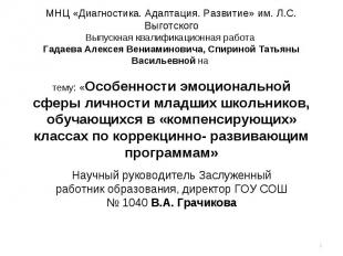 МНЦ «Диагностика. Адаптация. Развитие» им. Л.С. ВыготскогоВыпускная квалификацио