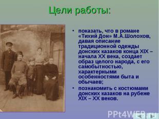 Цели работы: показать, что в романе «Тихий Дон» М.А.Шолохов, давая описание трад