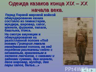 Одежда казаков конца XIX – XX начала века. Перед Первой мировой войной обмундиро