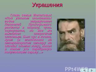 Украшения Глава семьи Мелеховых «Под уклоном сползавших годов закряжистел Пантел