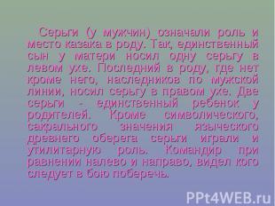 Серьги (у мужчин) означали роль и место казака в роду. Так, единственный сын у м