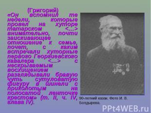 (Григорий) «Он вспомнил те недели, которые провел на хуторе татарском  вниматель
