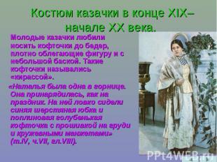 Костюм казачки в конце XIX– начале XX века. Молодые казачки любили носить кофточ
