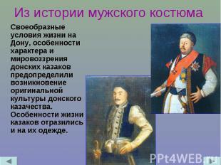 Из истории мужского костюма Своеобразные условия жизни на Дону, особенности хара