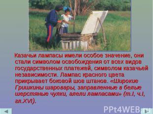 Казачьи лампасы имели особое значение, они стали символом освобождения от всех в