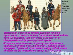 Казаки лейб-гвардии казачьего полка 1906г. Изменения в военной форме донских каз