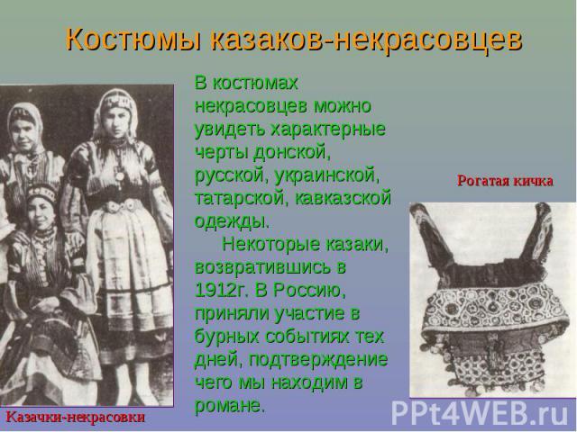 Костюмы казаков-некрасовцев В костюмах некрасовцев можно увидеть характерные черты донской, русской, украинской, татарской, кавказской одежды. Некоторые казаки, возвратившись в 1912г. В Россию, приняли участие в бурных событиях тех дней, подтвержден…