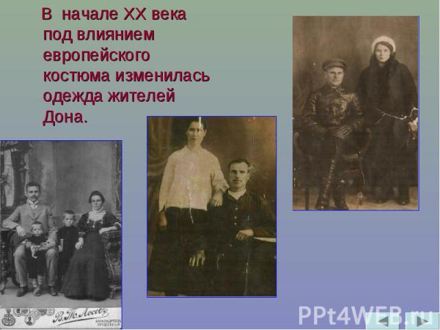 В начале XX века под влиянием европейского костюма изменилась одежда жителей Дона.