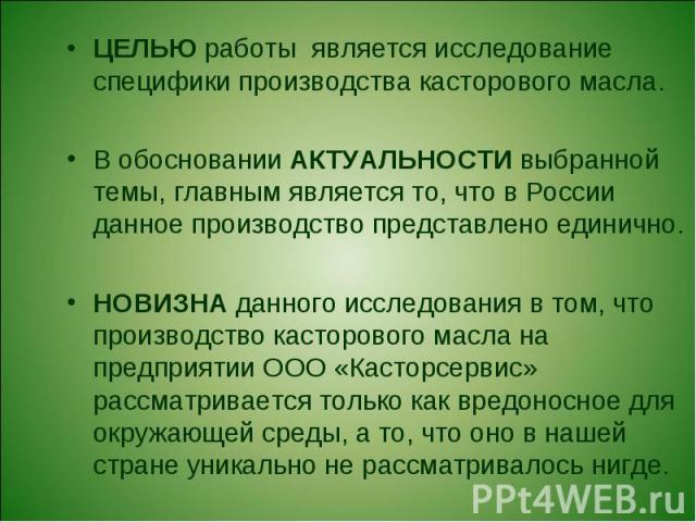 ЦЕЛЬЮ работы является исследование специфики производства касторового масла. В обосновании АКТУАЛЬНОСТИ выбранной темы, главным является то, что в России данное производство представлено единично. НОВИЗНА данного исследования в том, что производство…