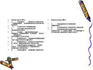 Плюсы языка SMS1.Передача большего количества информации за минимальное количест