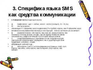 3. Специфика языка SMS как средства коммуникации 1. Компрессия текста (конденсац