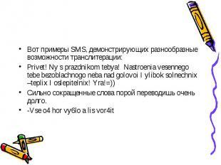 Вот примеры SMS, демонстрирующих разнообразные возможности транслитерации:Privet