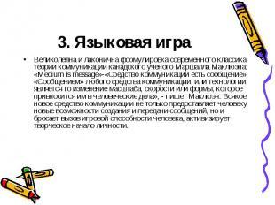 3. Языковая игра Великолепна и лаконична формулировка современного классика теор