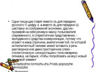 Одни пишущие ставят вместо сЬ для передачи русского Ч цифру 4, а-вместо зЬ для п