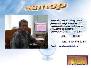 Марков Сергей Валерьевич- учитель информатики основной