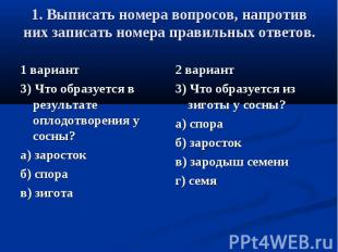 1. Выписать номера вопросов, напротив них записать номера правильных ответов. 1