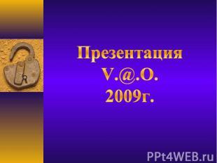 ПрезентацияV.@.O.2009г.