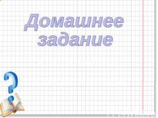 Домашнее задание№1184( обязательный) № 1125 (дополнительный)