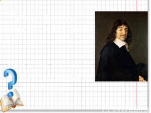 Рене Декарт(1596 – 1650)Великий французский философ, физик, математик« Мало имет