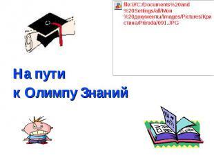 На путик Олимпу Знаний