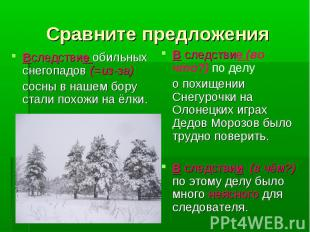 Сравните предложения Вследствие обильных снегопадов (=из-за)сосны в нашем бору с