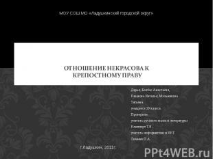 МОУ СОШ МО «Ладушкинский городской округ» ТемаОтношение Некрасова к крепостному