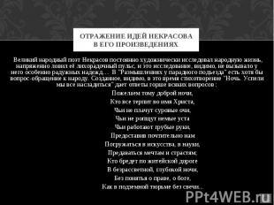 ОТРАЖЕНИЕ ИДЕЙ НЕКРАСОВА В ЕГО ПРОИЗВЕДЕНИЯХ Великий народный поэт Некрасов пост