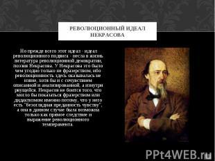РЕВОЛЮЦИОННЫЙ ИДЕАЛ НЕКРАСОВА Но прежде всего этот идеал - идеал революционного
