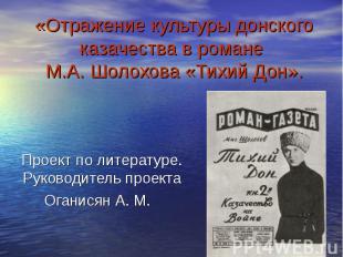 «Отражение культуры донского казачества в романе М.А. Шолохова «Тихий Дон». Прое
