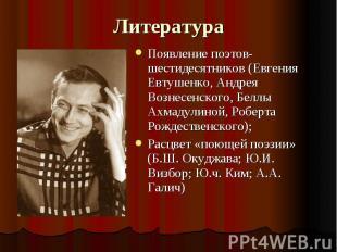 Литература Появление поэтов-шестидесятников (Евгения Евтушенко, Андрея Вознесенс