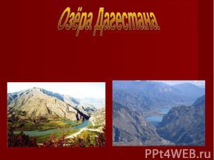 Озёра Дагестана