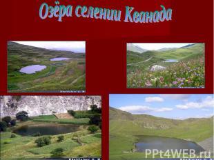 Озёра селении Кванада