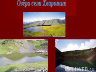 Озёра села Хваршини