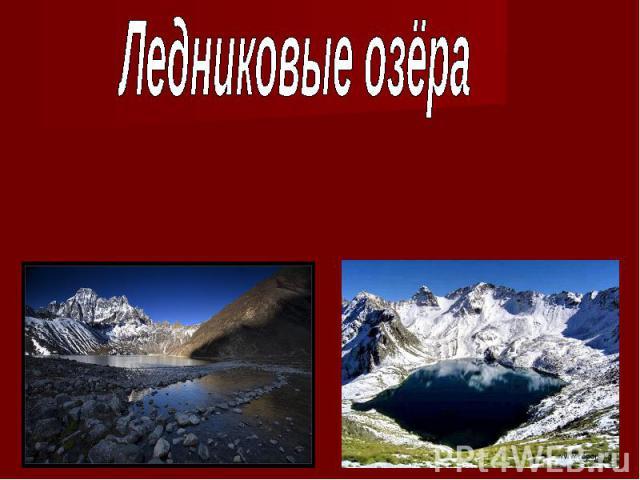 Ледниковые озёра