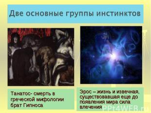 Две основные группы инстинктов Танатос- смерть в греческой мифологии брат Гипнос