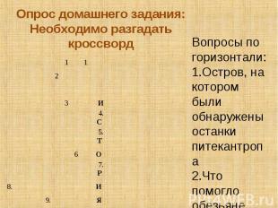 Опрос домашнего задания:Необходимо разгадать кроссвордВопросы по горизонтали:Ост
