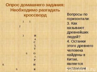 Опрос домашнего задания:Необходимо разгадать кроссвордВопросы по горизонтали:3.