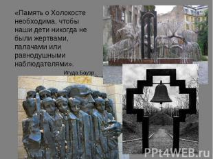 «Память о Холокосте необходима, чтобы наши дети никогда не были жертвами, палача