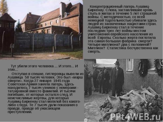 Концентрационный лагерь Аушвиц-Биркенау. Слова, заставлявшие кровь стыть в жилах в течение 5 лет страшной войны. С методичностью, со всей немецкой тщательностью убивали здесь людей из захваченных нацистами стран. Аушвиц-Биркенау стал в течение после…