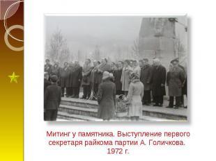 Митинг у памятника. Выступление первого секретаря райкома партии А. Голичкова. 1