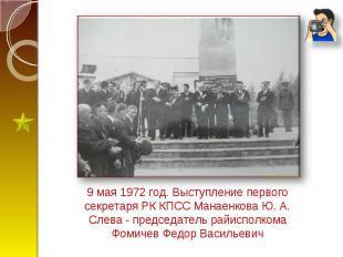 9 мая 1972 год. Выступление первого секретаря РК КПСС Манаенкова Ю. А. Слева - п