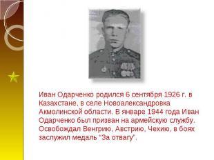 Иван Одарченко родился 6 сентября 1926 г. в Казахстане, в селе Новоалександровка