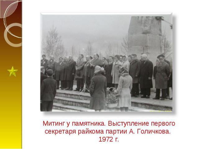 Митинг у памятника. Выступление первого секретаря райкома партии А. Голичкова. 1972 г.